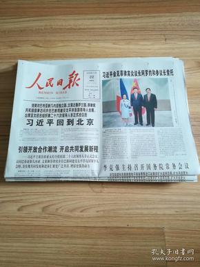 人民日报2018年11月22日 今日24版