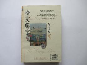 咬文嚼字 合订本1997