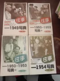 往事1949-1954  1967  1976写真  见图 6本
