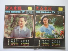 大众电视 1982年3、4月号