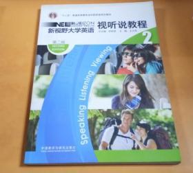 新视野大学英语:视听说教程2(第2版)没光碟