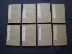 清人考订笔记  线装本八册全 中华书局1965年一版一印 影印清刻本