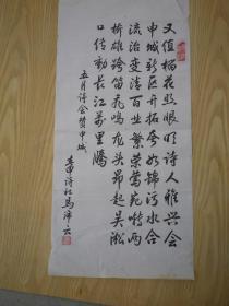 马沛云  书法 诗词
