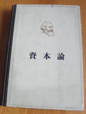 资本论【第二卷】