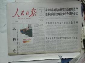 生日报-人民日报2009年11月3日