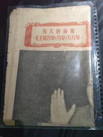 江苏工人报江苏红卫兵报1969年4月25日