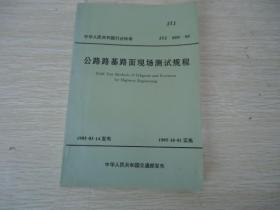 公路路基路面测试规程【中华人民共和国行业标准 JTJ 059-95】