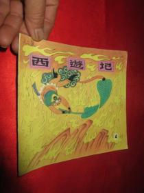 西遊记   (4)   【24开】
