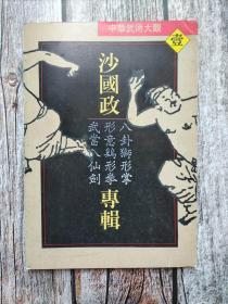 中华武术大观 1:沙国政专辑 . 八卦狮形拳 . 形意鸡形拳 . 武当八仙剑