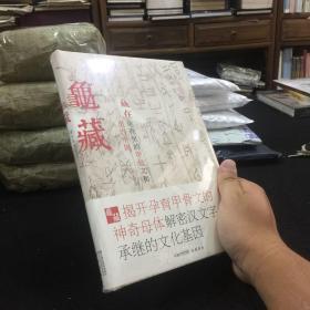 龟藏 彩色精装插图版 赠汉字之美巨幅挂图