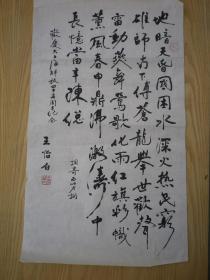 王怡白  书法诗词