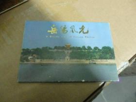 岳阳风光 明信片8张