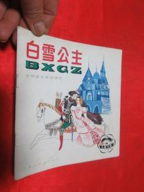 白雪公主        (世界著名童话精选)     【24开】