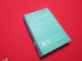 无机化学丛书第十一卷无机结构化学