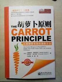 胡萝卜原则:比薪酬更有效的激励方法(最新修订版)