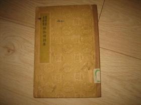 民国国学基本丛书:《林和靖诗集》民国27年初版