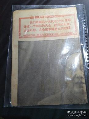 江苏工人报江苏红卫兵报1969年4月15日