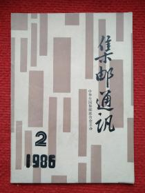集邮通讯(1986年第2期,有破损)