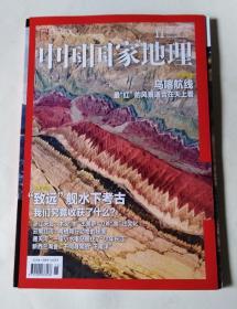 """中国国家地理(2018年11期 总第697期 """"致远""""舰水下考古)"""