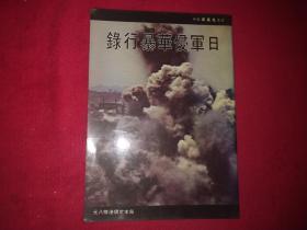 日军侵华暴行录