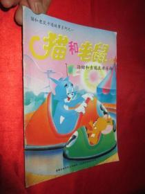 《猫和老鼠》卡通故事系列丛书之一——汤姆和吉瑞在游乐场  【16开】