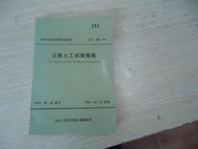公路土工试验规程【中华人民共和国行业标准 JTJ 051-93】