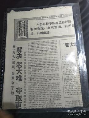江苏工人报江苏红卫兵报1969年4月20日