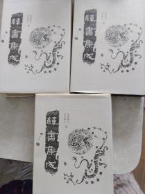纬书集成  3册全,94年初版精装,包快递