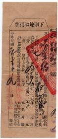 民国票证单据-----民国20年辽宁财政厅