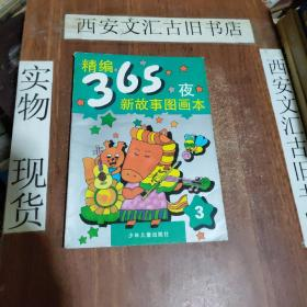 精编365夜新故事图画本(3)