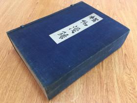 1920年日本出版《楞伽漫录》一函19卷5册全,日本禅宗-临济宗高僧【释宗演】随录诗文集,全汉文,非卖品;其弟子【释宗活】整理发行