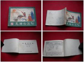 《变法斗三仙》西游记11,湖南1981.10一版一印,299号,连环画,