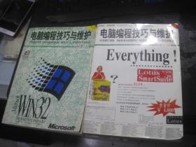 《电脑编程技巧与维护》 1995年合订本(1-12期全)