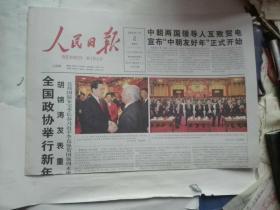 生日报-人民日报2009年1月2日【'中朝友好'正式开始.新年茶话会】