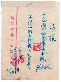 50年代发票单据-----1955年黑龙江通河森林工业局