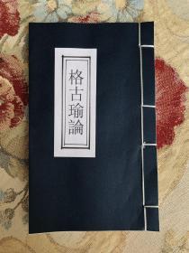 哈佛图书馆藏汉和珍本影印本之十二:《格古瑜论》彩色影印46页全册稿本(新春特惠!)