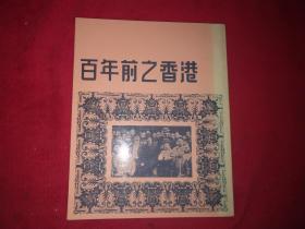 百年前之香港(香港老照片)