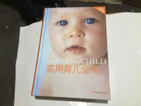 实用育儿全书(精装,铜版彩印)
