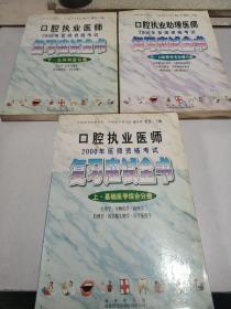 口腔执业助理医师 2000年医师资格考试复习应试全书(上中下)