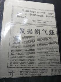 江苏工人报江苏红卫兵报1969年4月11日