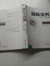 国际谈判:分析、方法和问题(第2版)