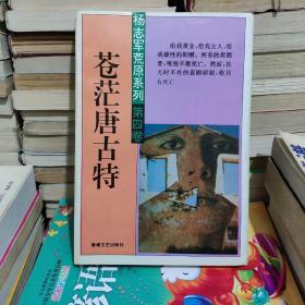 《苍茫唐古特》(杨志军荒原系列第四卷)