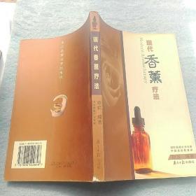 现代香薰疗法
