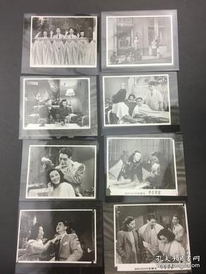 中国电影资料旧藏民国电影史料—— 1947年《假凤虚凰》(由黄佐临执导,石挥、李丽华主演) ,剧照一组8 张(均为翻拍)