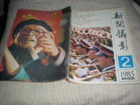 新闻摄影 1985年2期总第3期