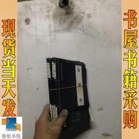 中华传世名著经典丛书  菜根谭  呻吟语  等  4本合售