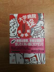 日本原版书:大学病院の掟——小児科医の见たア然ボウ然事情(64开本)