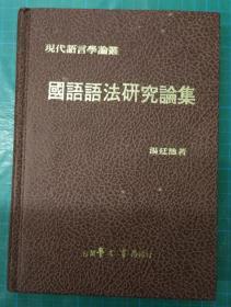 国语语法研究论集