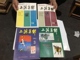 上海集邮(1984年 季刊)全年4册全(总9-12期)