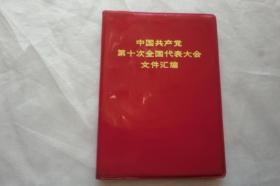 中国共产党第十次全国代表大会文件汇编(图像完整)